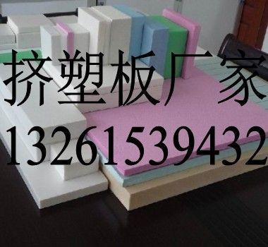 包括xps挤塑板价格的厂家、价格、型号、图片、产地、品牌等信息!