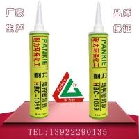 耐力佳高级结构密封胶、无硅耐高温密封胶HBC-1059