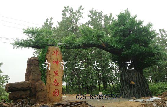 生态园仿真榕树大门