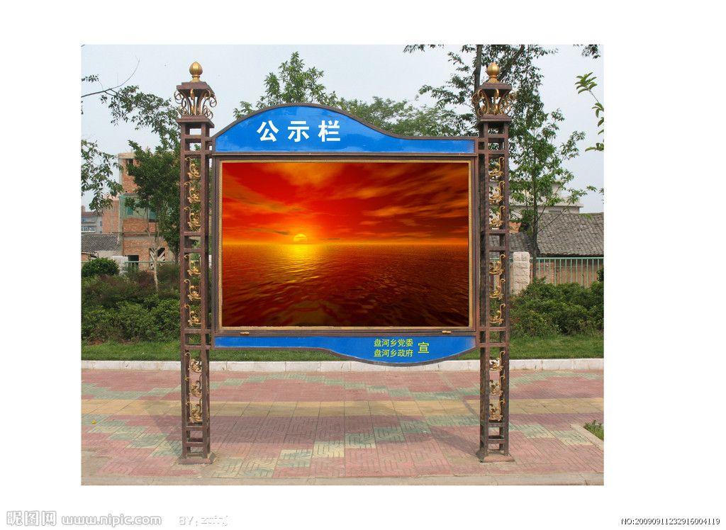 南京铁艺不锈钢布告牌广告牌南京星空铁艺图片