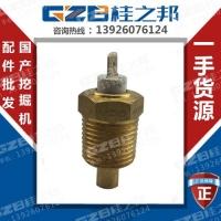 淮南XE80徐工挖勾机水温传感器6-24V市场