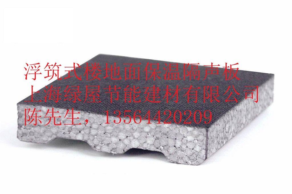 浮筑式楼地面保温隔声板 15mm厚石墨聚苯板