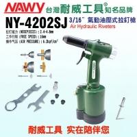 台湾耐威 NY-4202SJ 气动油压拉铆拉帽 拉钉 铆钉工