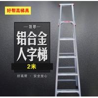 重庆好帮高特厚防滑铝合金人字梯|重庆梯子批发