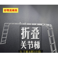 重庆好帮高铝合金折叠关节梯|折叠变形多功能关节梯