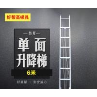 重庆好帮高单面铝合金升降梯|单面升降梯|单面梯