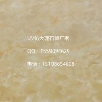 大理石纹UV板,玉石UV板,UV高光板,UV镜面板,UV大板