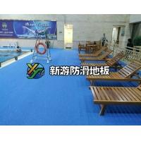 新游防水防滑地板|泳池PVC防滑地板