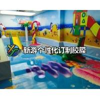 新游厂家直销3D泳池贴膜|泳池内衬|泳池贴膜