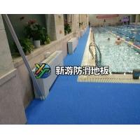 新游厂家直销泳池专用防滑地板