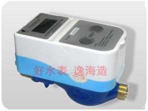 射频式IC卡智能水表