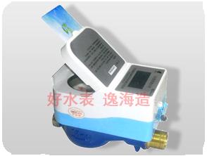 插卡式IC卡智能水表