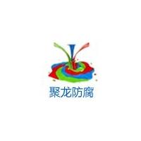 大城县二姑院聚龙涂料厂