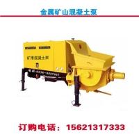 金属矿山专用混凝土泵(图)