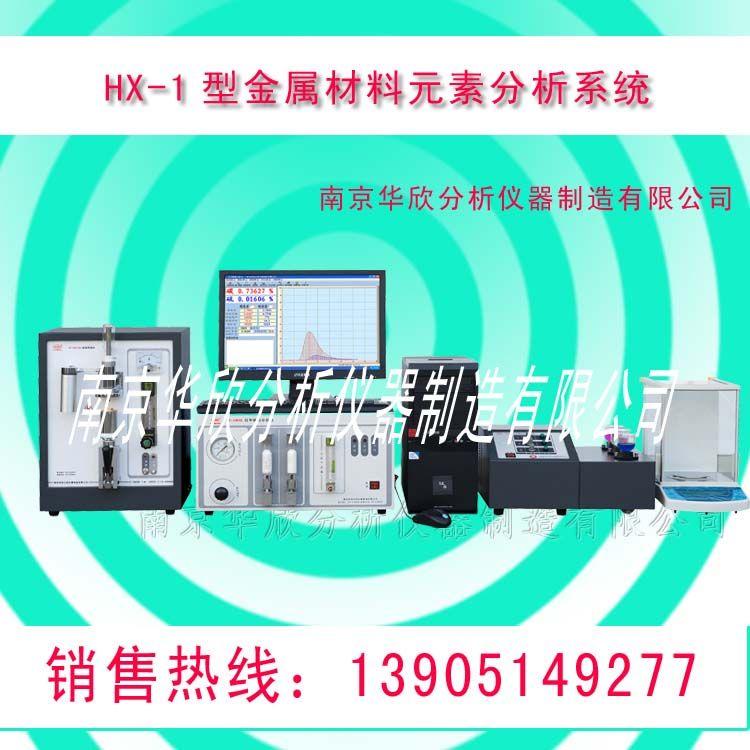 金属化学元素分析仪器