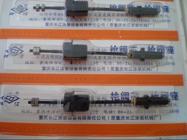 长江高压无气喷涂机喷枪配件枪针/枪阀芯组件阀座/SPQ-1/