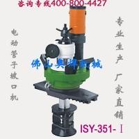ISY-351管子电动坡口机价格