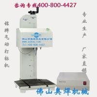 广东气动打标机,自动打码机,铭牌刻字机价格