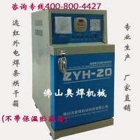 20公斤电焊条烘干箱,电焊条烘干炉价格