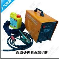 不锈钢焊缝抛光机,焊道清洗机价格