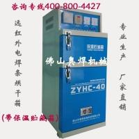 电焊条烘干箱(带焊条恒温箱)