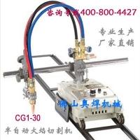 半自动切割机(CG1-30火焰切割机)