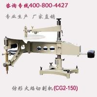 火焰仿形切割机,CG2-150仿形气割机