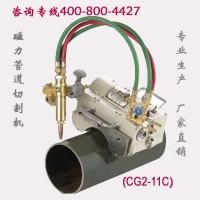 磁力管道切割机,CG2-11C磁力切管机