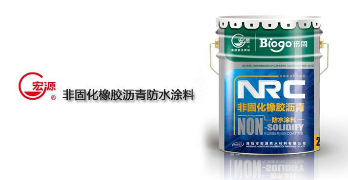 辽宁宏源NRC非固化橡胶沥青防水涂料1