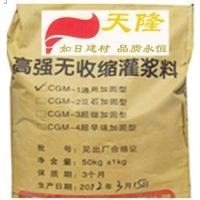 营口天隆鲅鱼圈熊岳城灌浆料