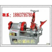 Z1T-N50型电动套丝机 ,多功能电动切管套丝机