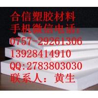 进口PEI板、ULTEM板(聚醚酰亚胺板