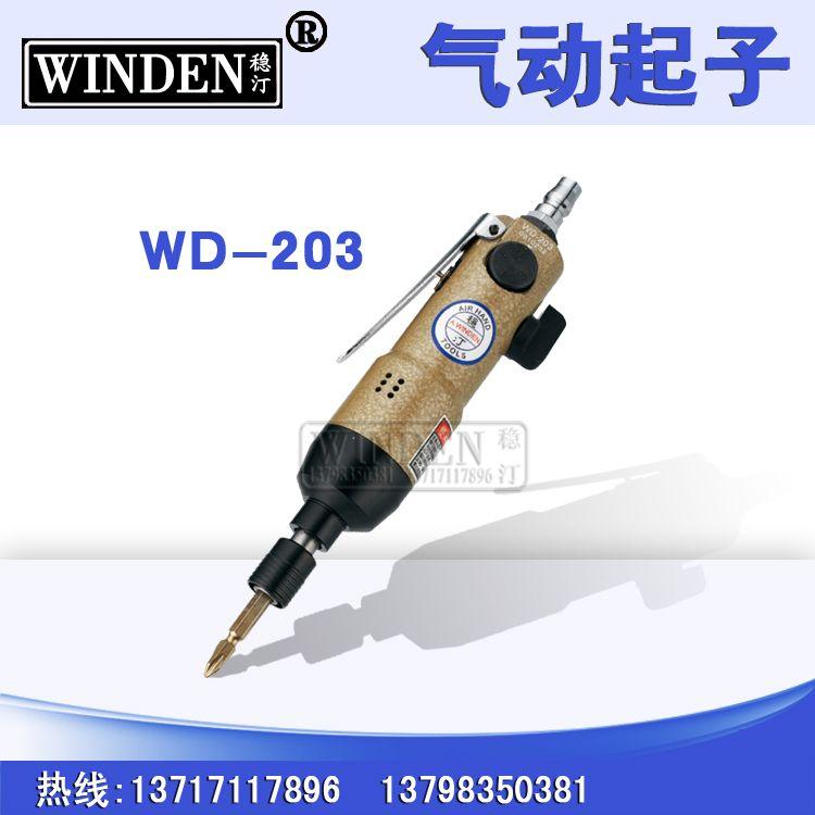专业批发零售台湾气动风批 气动螺丝起子WD-203
