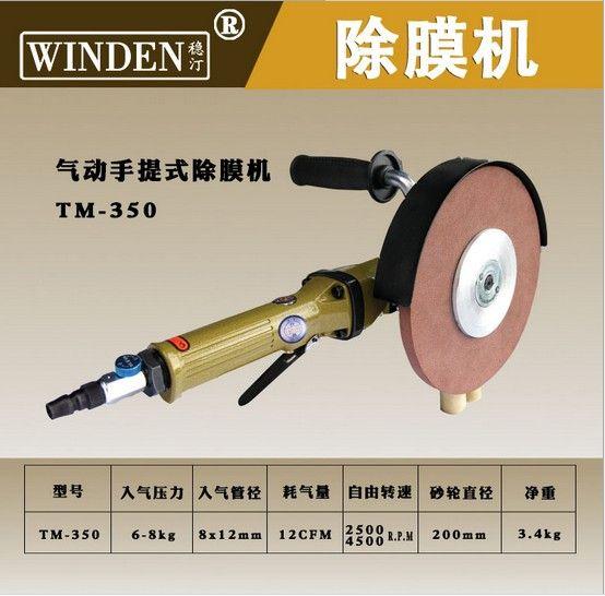 气动除膜机、风动除膜机