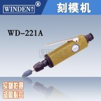 供应台湾稳汀刻模机 打磨机 修边机 大型气动刻模机WD-22