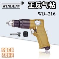 台湾进口 稳汀正品气动钻 正逆转气钻 手动钻WD-216