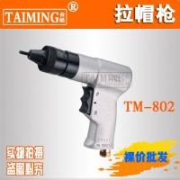 供应台铭气动拉帽枪TM-802 气动铆螺母枪 枪式拉螺母枪