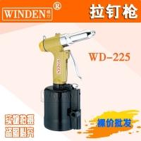 供应稳汀气动拉钉枪 气动拉抽心钉 气动拉铆钉枪WD-225