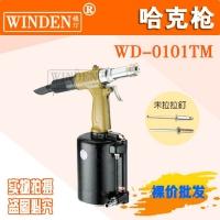 稳汀全自油压式拉钉枪 气动拉钉枪WD-0101H WD-01