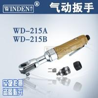 台湾正品 稳汀A.WINDEN气动扳手 穿孔扳手 风炮WD-