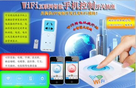 智能家居手机远程控制WiFi互联网开关插座APP控制灯光