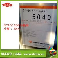 SN-5040 水性润湿分散剂 阴离子分散剂 涂料分散剂