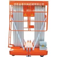 供应铝合金升降机金泰优质产品