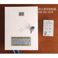 消安牌FJK-SD-XA2018型防火卷帘控制器