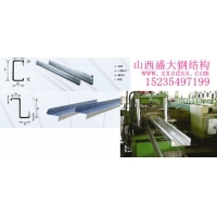 山西钢结构   供应各种规格型号C型钢