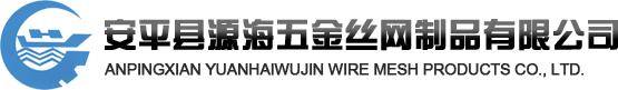 安平县源海五金丝网制品有限公司