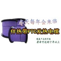 伴热带PTC碳素发热电缆