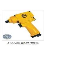 巨霸气动扭力扳手AT-5052巨霸气动扳手