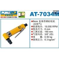 AT-7034M巨霸PUMA气动砂轮机