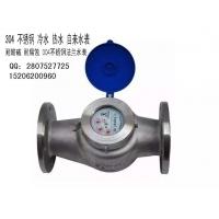 304不锈钢法兰水表耐酸碱不锈钢冷热水表